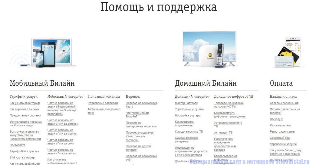 Билайн официальный сайт - Помощь и поддержка