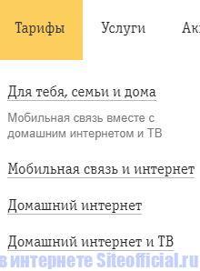 """Билайн официальный сайт - Вкладка """"Тарифы"""""""