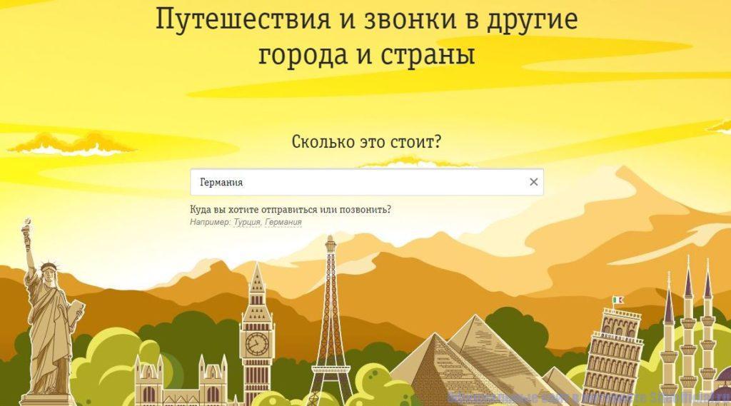 Услуги Билайн - Роуминг и связь по миру