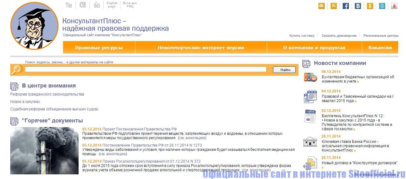 Официальный сайт Консультант Плюс - Главная страница