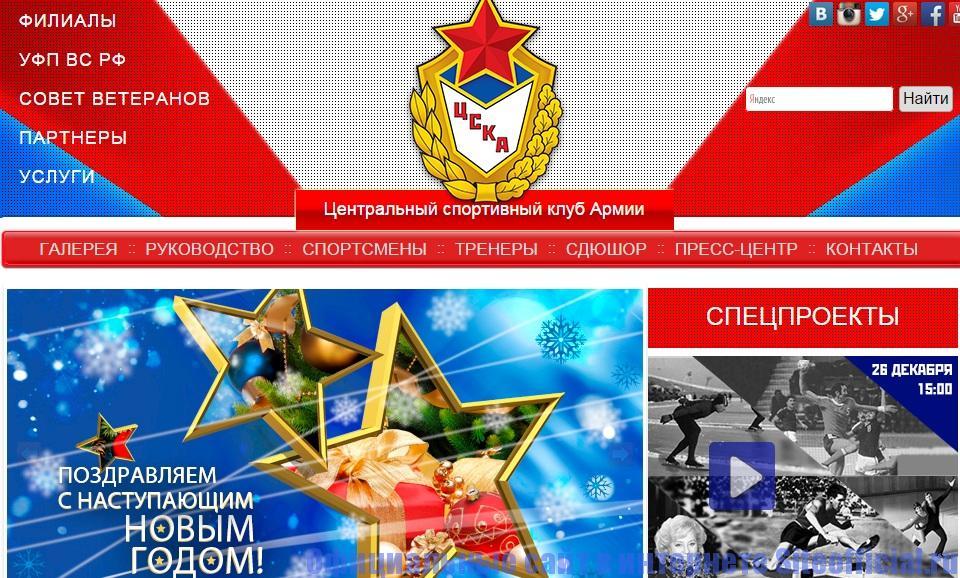 Официальный сайт ЦСКА - Главная страница