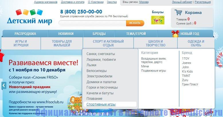 Официальный сайт Детский мир - Главная страница