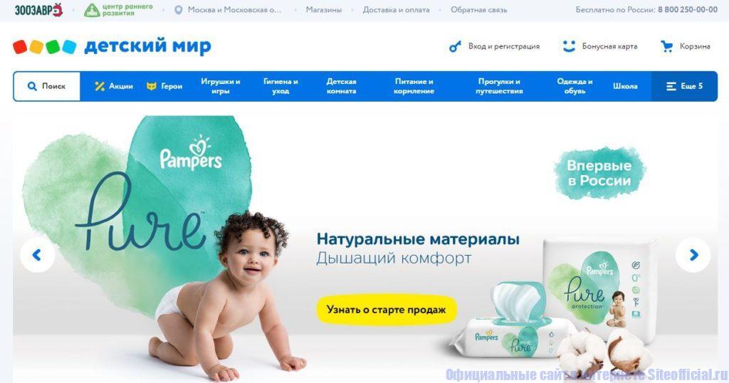 Детский мир интернет магазин официальный сайт