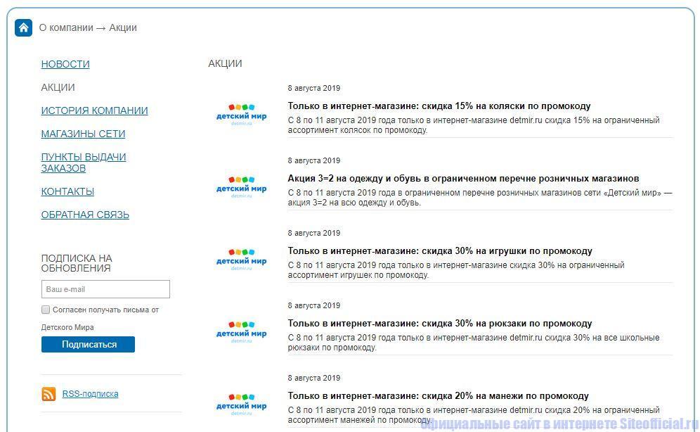 """Раздел """"Акции"""" на официальном сайте Детский мир"""