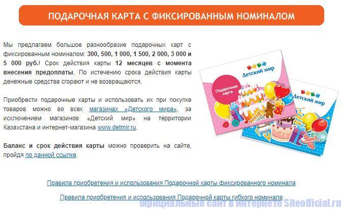 Детский мир - Подарочная карта с фиксированным номиналом