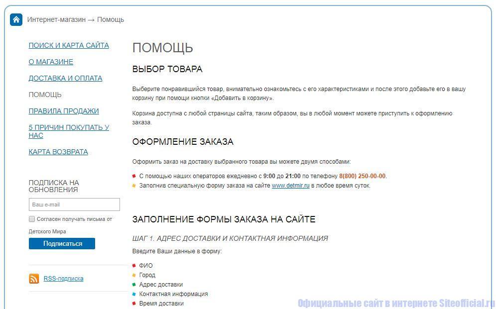 """Раздел """"Помощь"""" на официальном сайте Детский мир"""