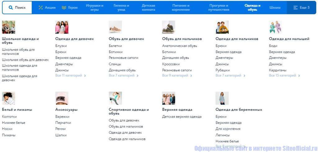 Детский мир интернет магазин - Одежда и обувь