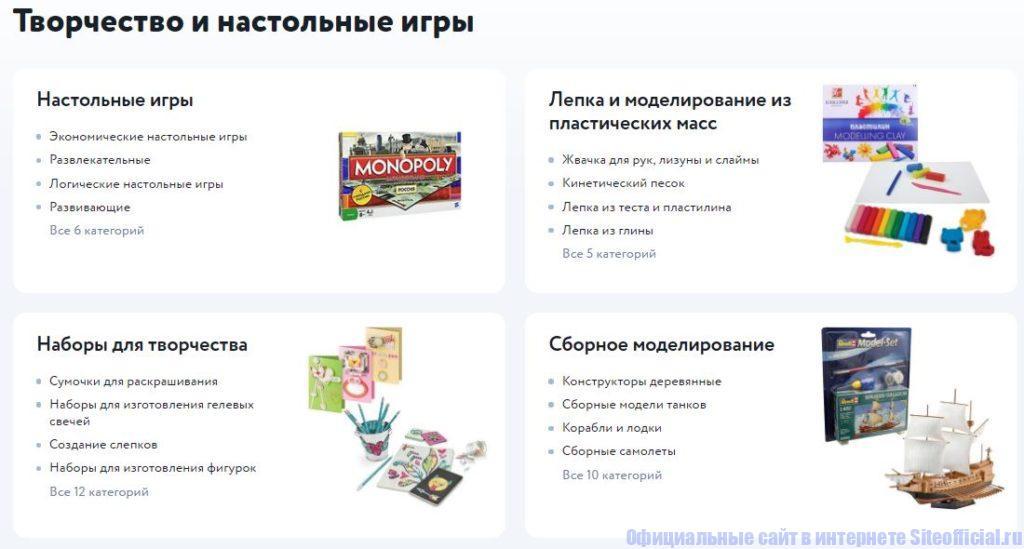 Детский мир интернет магазин - Творчество и настольные игры