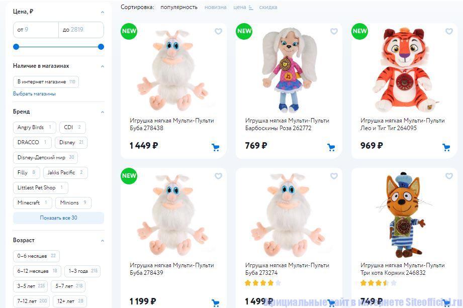 Список товаров в интернет магазине Детский мир