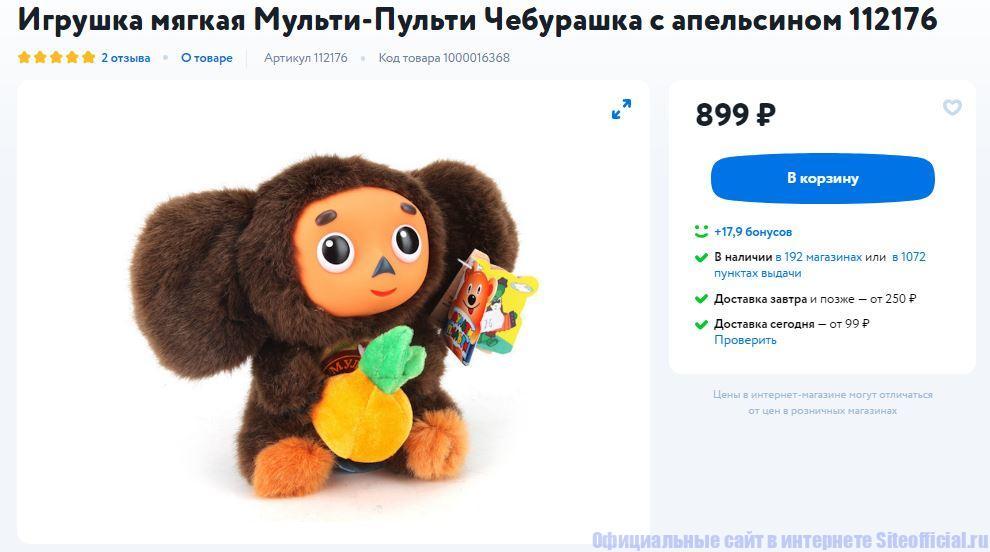 Информация о товаре на официальном сайте Детский мир