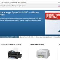 Официальный сайт Эпсон - Главная страница