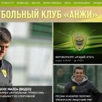 Официальный сайт Анжи - Главная страница