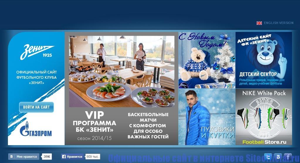 Официальный сайт ФК Зенит - Главная страница