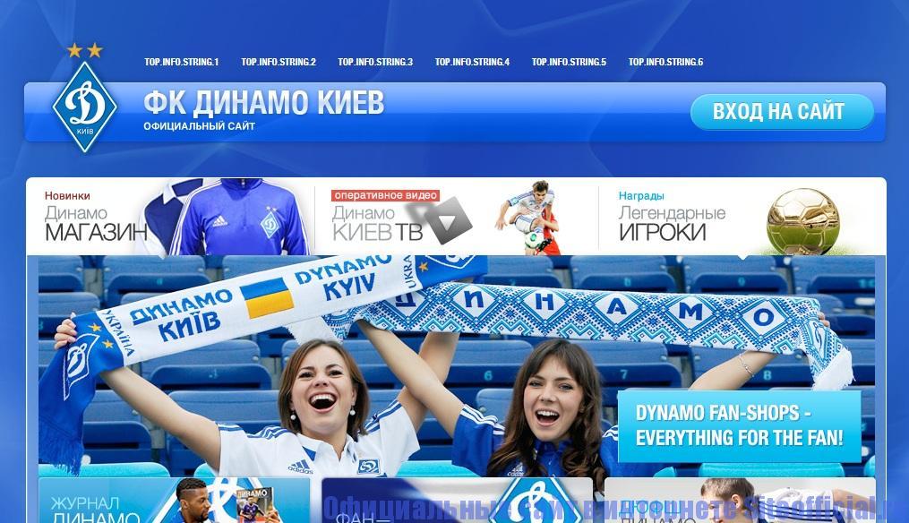 Официальный сайт Динамо Киев - Главная страница