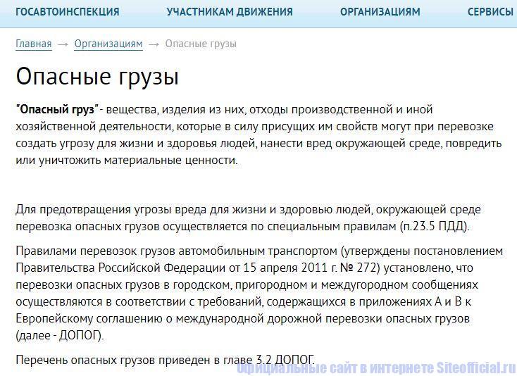 """Официальный сайт - Вкладка """"Опасные грузы"""""""