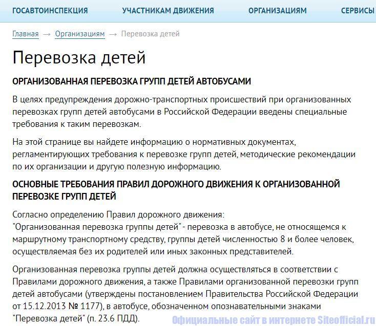 """Официальный сайт - Вкладка """"Перевозка детей"""""""