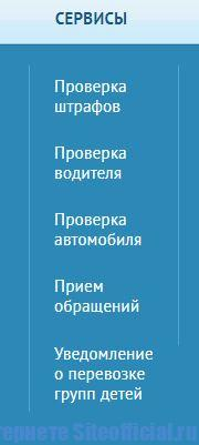 Сервисы на официальном сайте ГИБДД