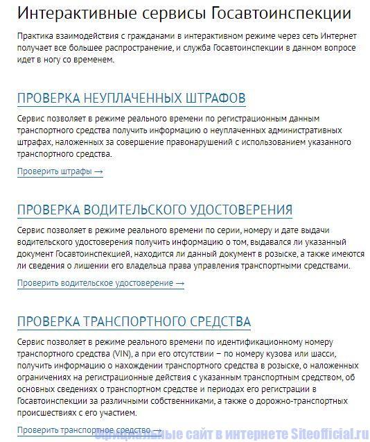 Интерактивные сервисы на официальном сайте ГИБДД