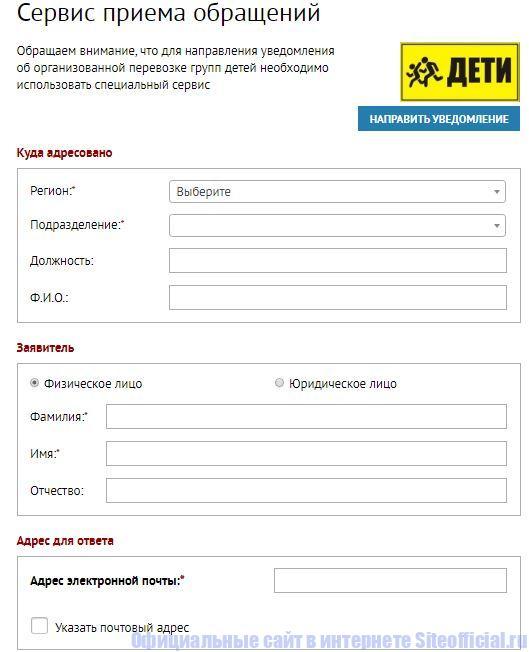 Сервис приёма обращений через официальный сайт