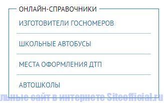 Онлайн-справочники на официальном сайте ГИБДД