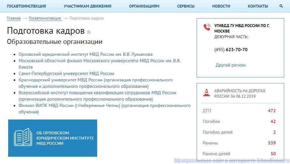 """Официальный сайт - Вкладка """"Подготовка кадров"""""""