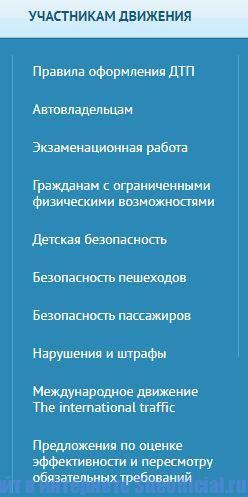 """Официальный сайт - Вкладка """"Участникам движения"""""""