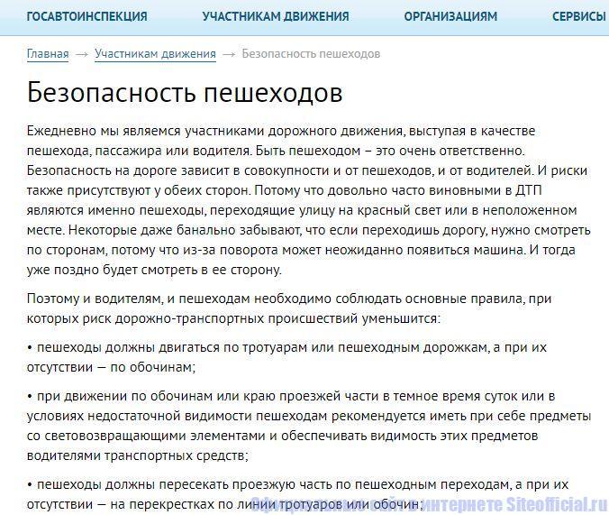 """Официальный сайт - Вкладка """"Безопасность пешеходов"""""""
