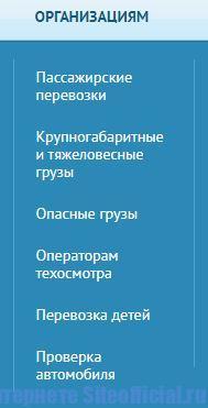"""Официальный сайт - Вкладка """"Организациям"""""""