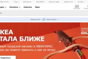 Официальный сайт шведской группы компаний ИКЕА