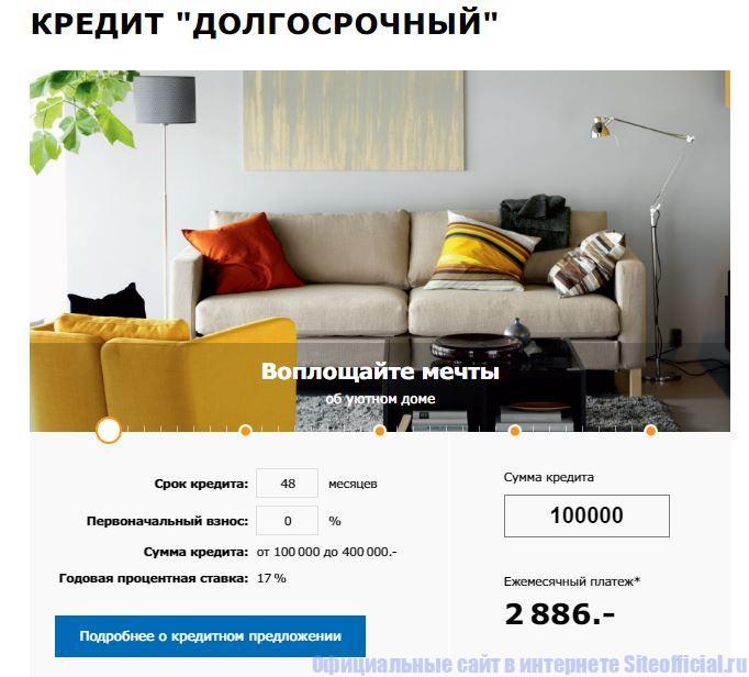 """Кредит """"Долгосрочный"""" на покупку товаров ИКЕА"""