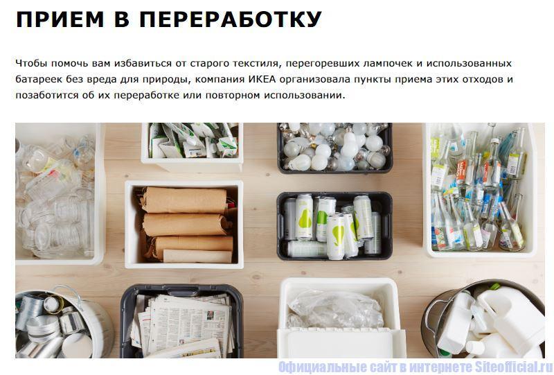 Приём изделий в переработку