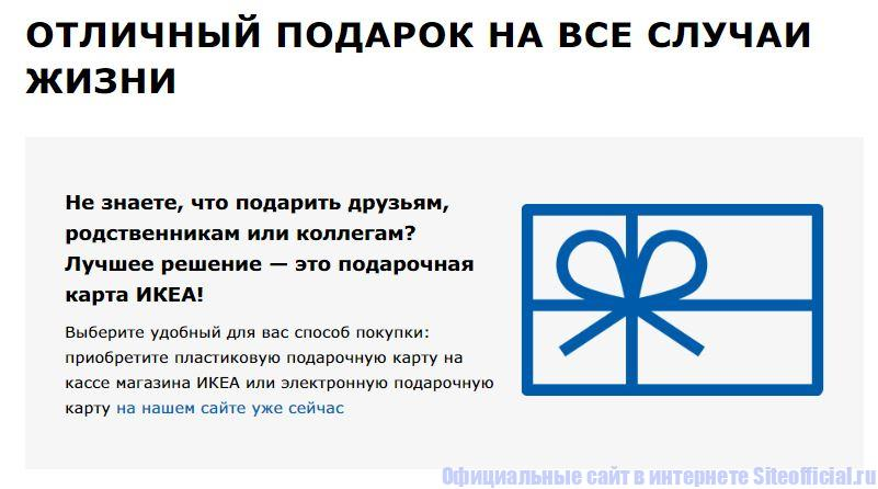 Пластиковая и электронная подарочная карта ИКЕА