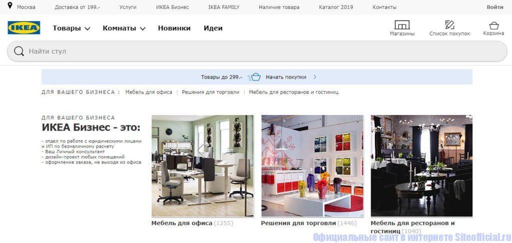 """Раздел """"ИКЕА Бизнес"""" на официальном сайте ИКЕА"""