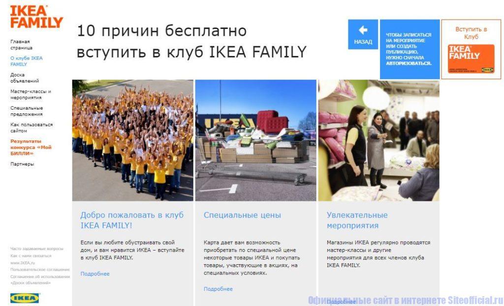 Причины бесплатно вступить в клуб IKEA FAMILY