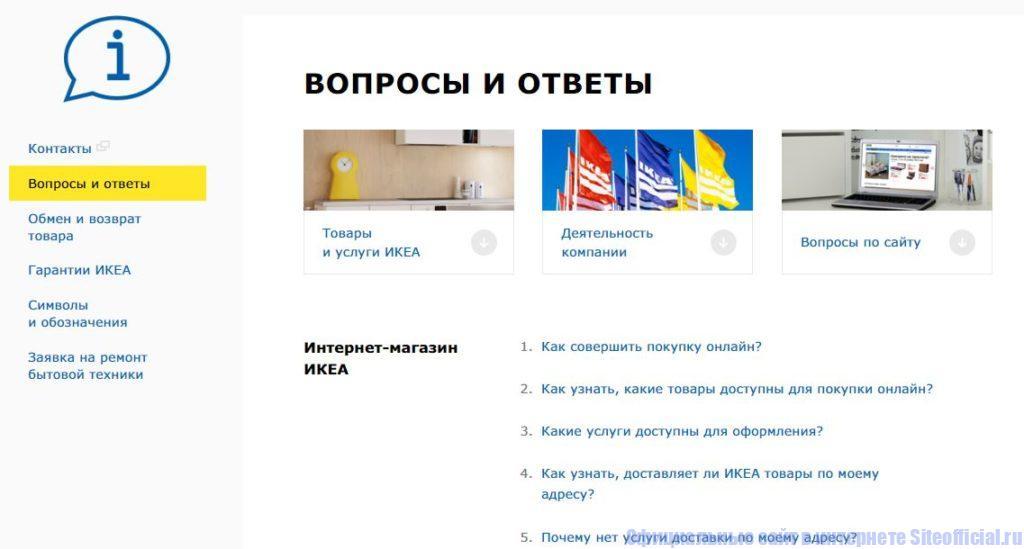 Часто задаваемые вопросы на официальном сайте ИКЕА
