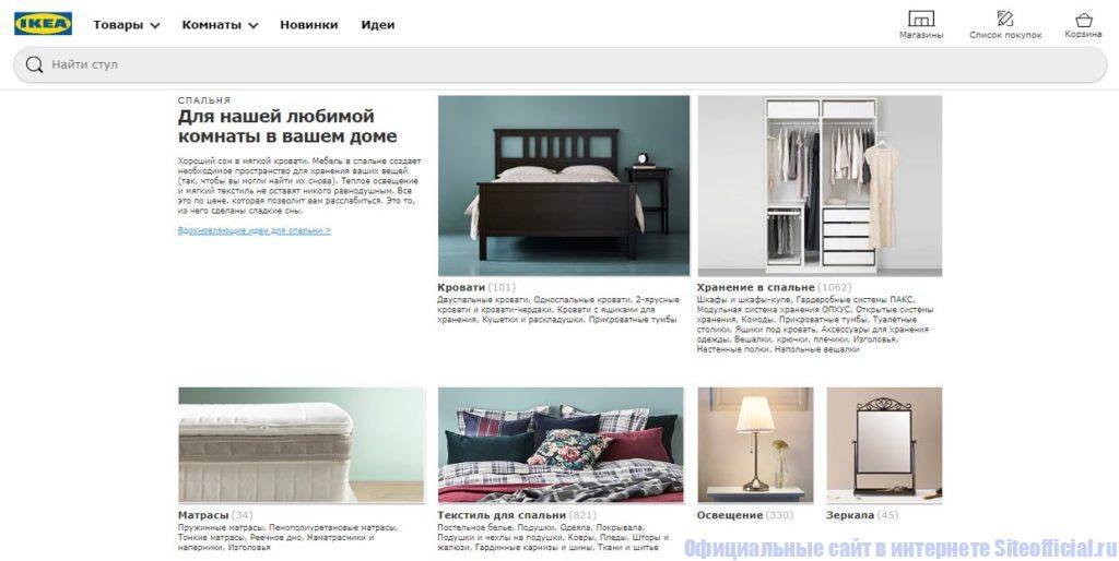 """Вкладка """"Комнаты"""" на официальном сайте ИКЕА"""