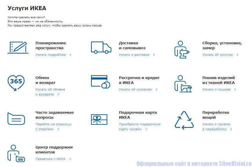 Услуги группы компаний ИКЕА