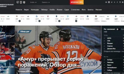 Официальный сайт Континентальной хоккейной лиги - открытой международной хоккейной лиги