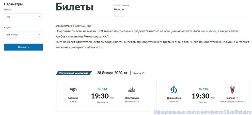 """Раздел """"Билеты"""" на официальном сайте КХЛ"""