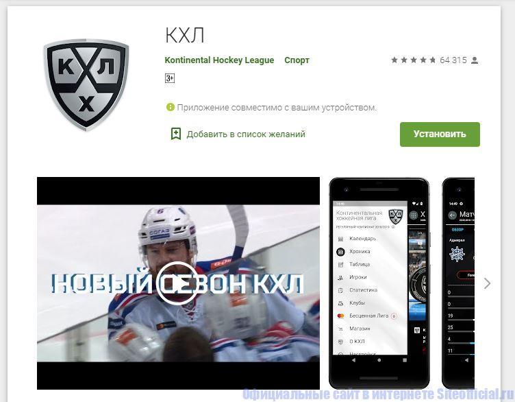 МОбильное приложение Континентальной хоккейной лиги