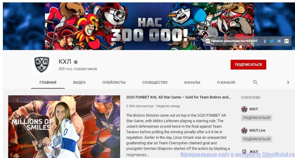 YouTube канал Континентальной хоккейной лиги