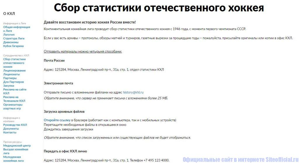 Сотрудничество с КХЛ - Сбор статистики хоккея