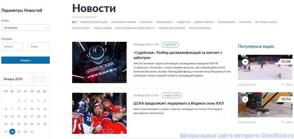 """Раздел """"Новости"""" на официальном сайте КХЛ"""