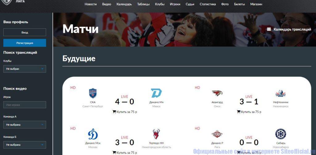 """Раздел """"Видео"""" на официальном сайте КХЛ"""