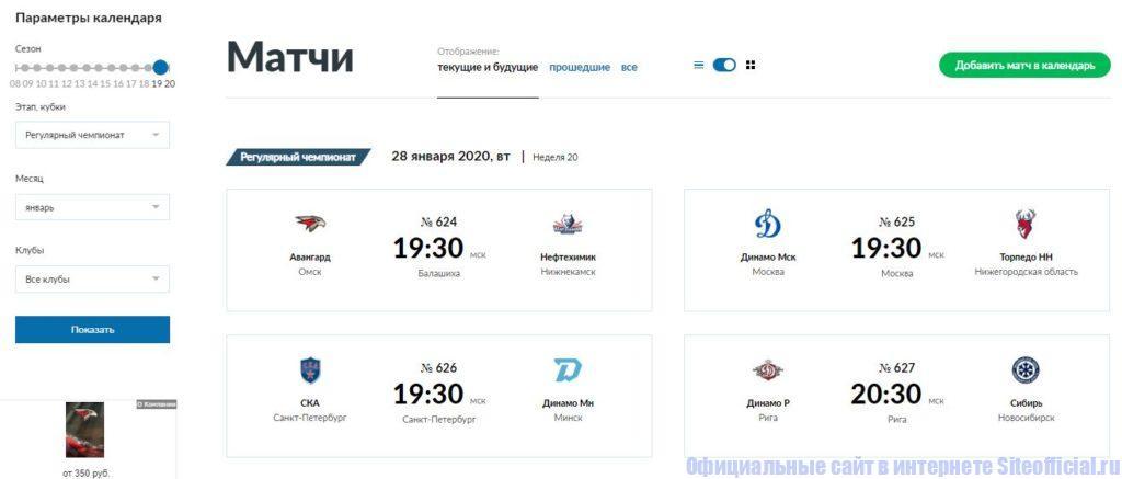 """Раздел """"Календарь"""" на официальном сайте КХЛ"""