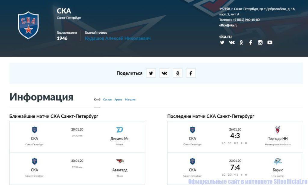 Информация о клубе на официальном сайте КХЛ