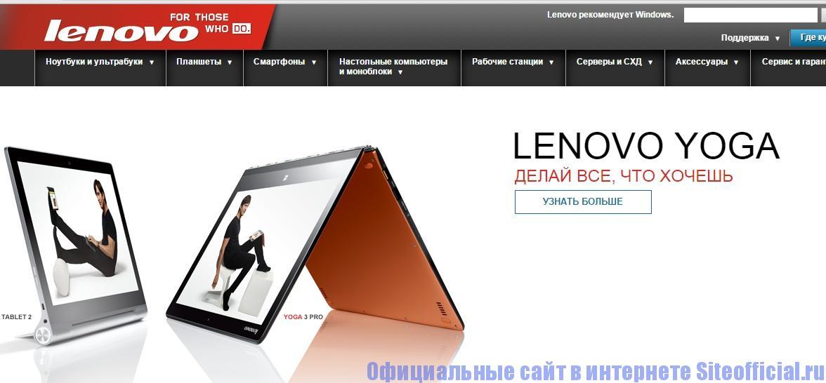 Официальный сайт Леново - Главная страница
