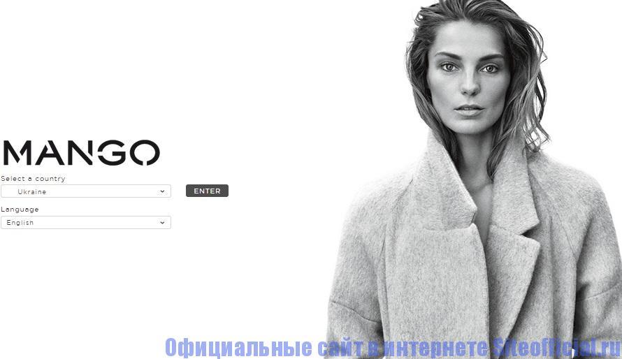 Официальный сайт Манго - Главная страница