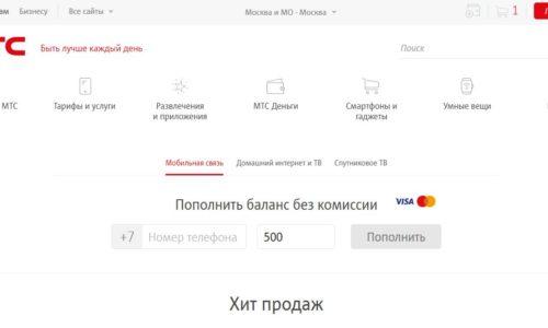 """Официальный сайт компании """"Мобильные ТелеСистемы"""""""