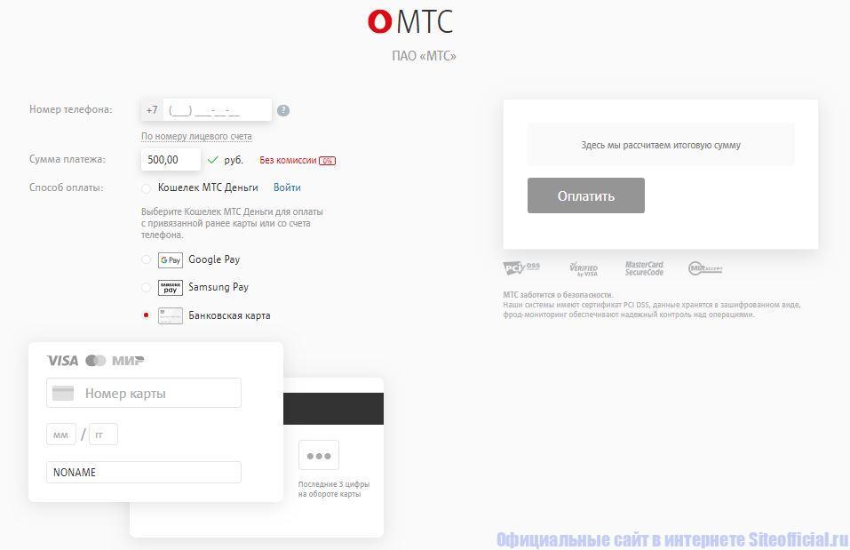Пополнение баланса через МТС официальный сайт